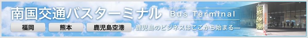 鹿児島中央ターミナルビル1F 南国交通バスターミナルReise・福岡/長崎/熊本/宮崎/鹿児島空港行き