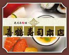鹿児島 賃貸事務所地下1F 喜鶴寿司本店