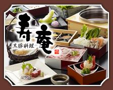鹿児島 賃貸事務所地下1F 黒豚料理寿庵