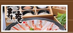 バスチカ 黒豚料理寿庵