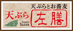 バスチカ 天ぷらとお蕎麦 左膳