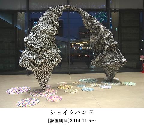20141208_object1